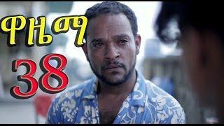 Wazema (ዋዜማ) - Part 38 | Ethiopian Drama