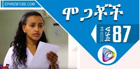Mogachoch - Seoson 04 - Part 87 / Amharic Drama