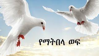 Yematbela wef | Amharic Movie