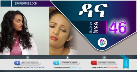 DANA Seasen 04 part 46 | Ethiopian Drama