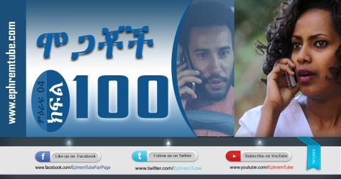 Mogachoch Season 04 - Part 100 / Amharic Drama