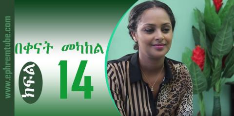 Yebet Sira (የቤት ስራ) - Part 14 | AmharicDrama