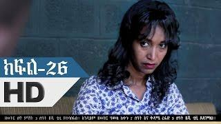Wazema (ዋዜማ) - Episode 02 Part 26 | Amharic Drama