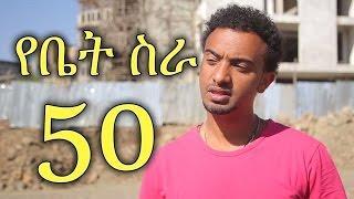 Yebet Sira - Episode 50 / Amharic Drama