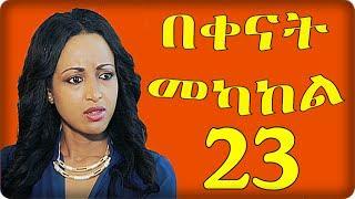 Bekenat Mekakel - Part 23 | Amharic Drama