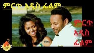 Efuye Gela   Amharic Movie 35