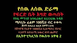 Z insider News of Ethiopikalink  15-03-2014
