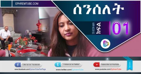 Senselet /ሰንሰለት Episode 1 -  ድራማ ክፍል 1| Ethiopian Drama