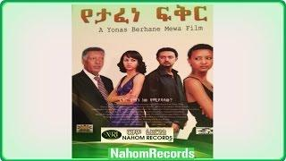 Yetafene Fikir | Amharic Movie - Official Full