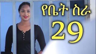 YeBetSira -- Part 29 | Ethiopian Drama