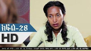 Wazema (ዋዜማ) - Episode 02 Part 28 | Amharic  Drama