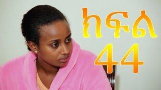 Meleket ( መለከት ) - Part 44 | Amharic Drama