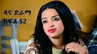 Dana season 04  Episode 41 / Amharic drama