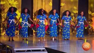 EBS New Year Special Show: ሀገሬ የባህል ዉዝዋዜ