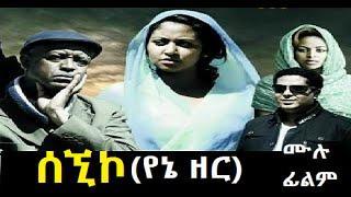 Segniko (Yene Zer) | Amharic Movie