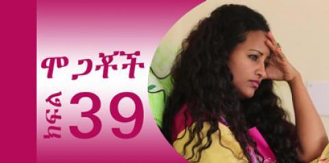 Mogachoch -- 39 |  Ethiopian Amharic Drama