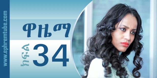 Wazema (ዋዜማ) - Part 34 | Amharic Drama Series