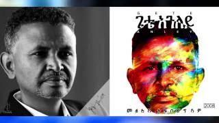 Gete Aneleye | Amharic Music