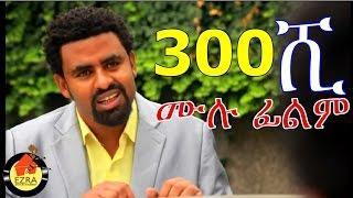 300 Shi (300 ሺ አዲስ ፊልም) | Amharic Movie