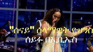 """ሰናይ"" Selamawit Yohannes Live Performance - Seifu on EBS 