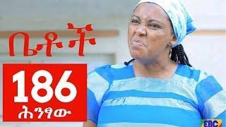 "Betoch ""ህንፃው"" - Part 186 |  Comedy Drama"