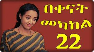 Bekenat Mekakel - Part 22 | Amharic Drama