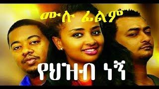 YeHizb Negn | Ethiopian Movie