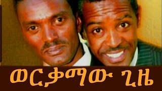 Dereje And Habte - Werkamaw Gize ( ደረጄ እና ሀብቴ - ወርቃማው ጊዜ ) | Amharic Comedy
