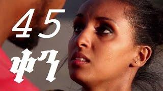45 ken (አርባ አምስት ቀን)  | Amharic Movie