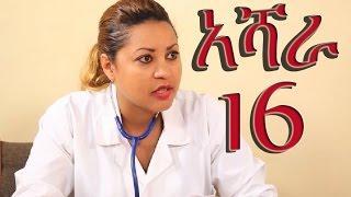 Ashara (አሻራ) -Part  16 | Amharic Drama