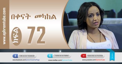 Bekenat Mekakel - Part 72 | Ethiopian Drama