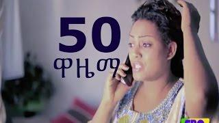 Wazema ዋዜማ Part 50 | Amharic Drama