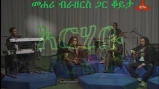 """""""አርሂቡ"""" ከመሐሪ ብራዘርስ የሙዚቃ ቡድን አባላት ጋር ቆይታ ሐምሌ 11 / 2006 ዓ.ም"""