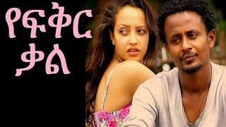 YeFiker Kal (የፍቅር ቃል) | Amharic Movie