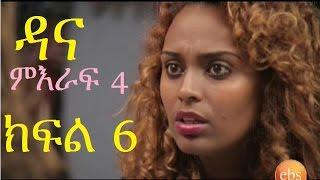 Dana - Season 04 Part 6 | Amharic Drama