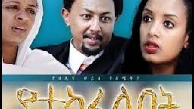 Yetekefelebet   (የተከፈለበት)  | Amharic Movie
