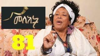 Meleket ( መለከት) SEASON 02  - Episode 81| Ethiopian drama