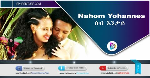 Nahom Yohannes - Seb Entay Zeybele | ሰብ እንታይ ዘይበለ  | Eritrean Music
