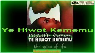 Yeiwot Kimemu | Amharic Movie  - Official Full