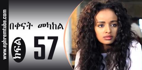 Bekenat Mekakel - Part 57 | Ethiopian Drama