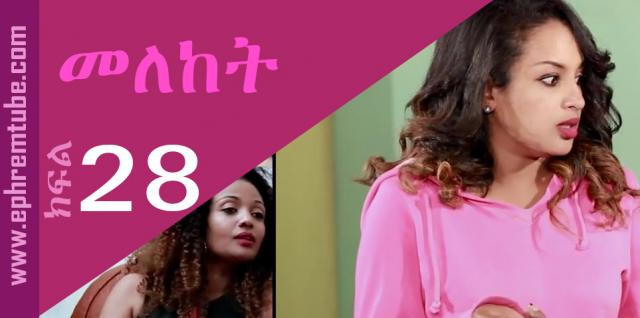 Meleket  (መለከት) Part 28 | Amharic Drama