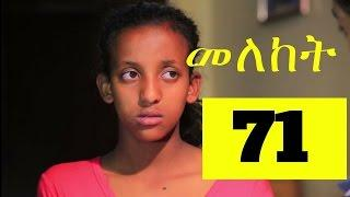 Meleket  -  Episode 71 | Ethiopian Drama M