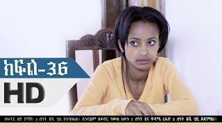 Wazema (ዋዜማ) - Episode 02 Part 36 | Amharic Drama