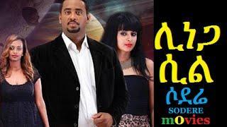 Linega Sil ( ሊነጋ ሲል ሙሉ ፊልም ) |  | Amharic Movie