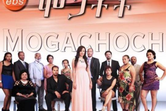 Mogachoch -- Part 77 / Amharic Drama