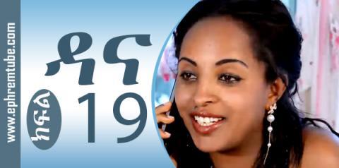 Dana - Part19 / Amharic Drama