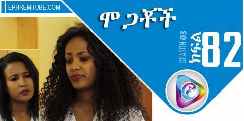 Mogachoch -- Part 82 / Amharic Drama