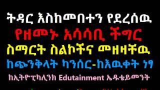 Addiction of Smart Phones From Ethiopikalink Edutainment
