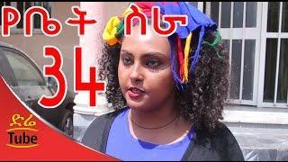 YeBetSira -- Part 34 | Ethiopian Drama