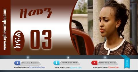 ZEMEN Part 03 | Amharic Drama